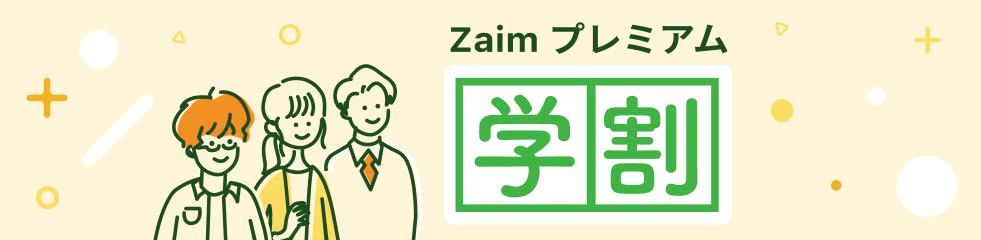 Zaim プレミアム