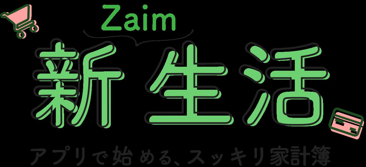 「Zaim で新生活」アプリで始めるスッキリ家計簿